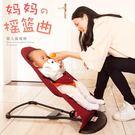 嬰兒搖椅 安撫搖籃椅哄娃神器 潮流小鋪