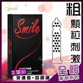 衛生套 情趣用品 激情 成人商品 Smile史邁爾‧粗顆粒保險套 12入/盒