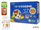 【悠活原力】YOYO敏立清益生菌-多多口味(60條/盒)加贈葉黃素複方軟膠囊10顆