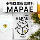 韓國 MAPAE 鴨鴨口罩香氛貼 8入/包 薄荷植萃精油 尹斗俊同款