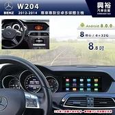【專車專款】2012~14年 BENZ 賓士 C-Class W204 8.8吋導航影音多媒體安卓機 *8核心 4+32G (倒車選配