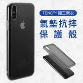 Just Mobile 國王新衣 iPhone X Xs 氣墊 抗摔 保護殼 防摔 防撞 防刮 透明款 手機殼 保護殼