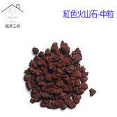 紅色火山石-中粒(約20~25公斤)原裝包