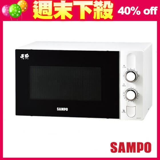 獨下殺【聲寶SAMPO】天廚28L機械式微波爐RE-N328TR