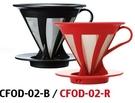 金時代書香咖啡 HARIO V60免濾紙濾杯 紅色 / 黑色 CFOD-02R/CFOD-02B