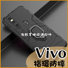 指環支架 Vivo X70 Pro X60 V21 Y72 Y52 Y21s Y15 Y20s Y17 Y12 X50 Pro 手機殼 保護殼 影片支架 防摔殼