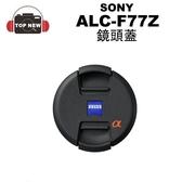 SONY 索尼 ALC-F77Z 蔡司鏡頭前蓋 鏡頭蓋 77mm 蔡司圖示