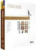公司的品格(2)從本地個案看懂台灣公司治理拆解上市櫃