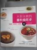 【書寶二手書T6/餐飲_BRL】大廚沒教的醬料偷吃步_林志哲