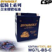 【DYNAVOLT 藍騎士】MG7L-BS-C 機車電瓶電池(12V)