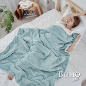 BUHO 文青感質純色法蘭絨/羊羔絨雙層暖絨毯(150x200cm)青鳥綠