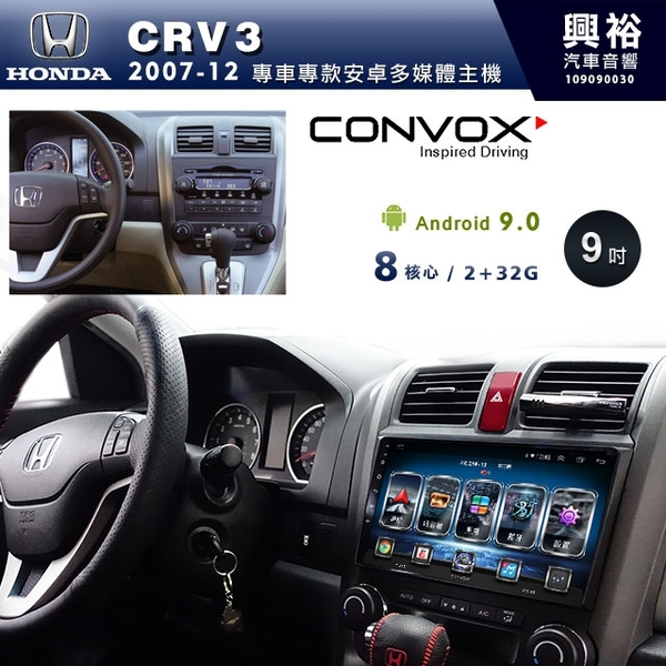 【CONVOX】2007~12年HONDA CRV3專用9吋螢幕安卓主機*聲控+藍芽+導航*GT4-8核2+32G