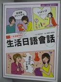 【書寶二手書T3/語言學習_ZHC】一本漫畫學會生活日語會話_吉原早季子_附光碟