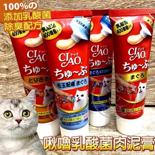 此商品48小時內快速出貨》日本國產Ciao啾嚕乳酸菌肉泥膏-四種口味-80g*1條