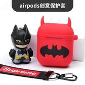 蘋果AirPods保護套airpods2蘋果無線藍芽耳機保護殼蝙蝠俠漫威款  交換禮物