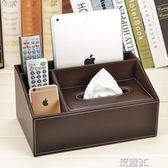 收納盒 皮革多功能紙巾盒 茶幾桌面遙控器收納盒餐巾抽紙盒創意歐式客廳 玩趣3C