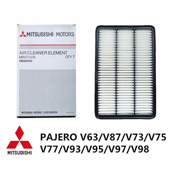 Mitsubishi Pajero 三菱 空氣濾芯 冷氣濾網