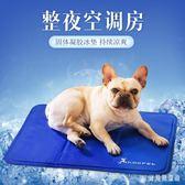 夏季寵物冰墊子降溫消暑耐咬涼墊水墊 BF3607『寶貝兒童裝』