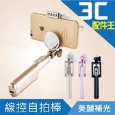 【加購品】線控美顏補光自拍棒 手機自拍架/桿