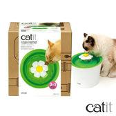 【CATIT 喵星2.0】花朵自動噴泉飲水器 3L(L102A02)