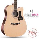 威伯民謠吉他初學者學生女男新手入門練習木吉他40寸41寸吉它樂器【無敵3C旗艦店】
