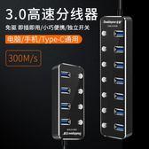 【雙12】全館85折大促usb分線器3.0一拖四轉接頭高速多功能7口電腦插口