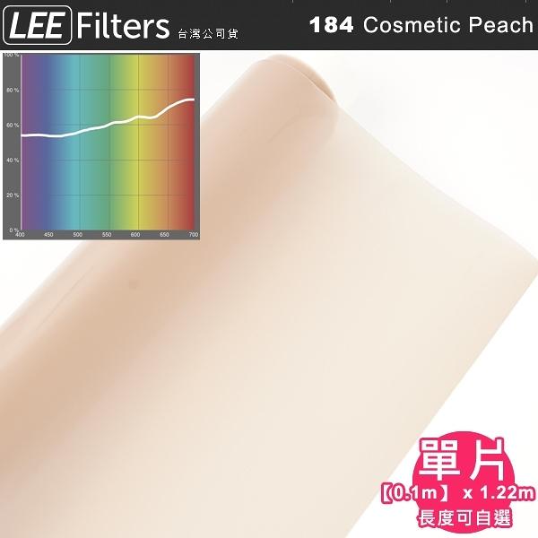 EGE 一番購】LEE Filters【184 Cosmetic Peach 單份長度可選】人像美膚色溫紙 【公司貨】