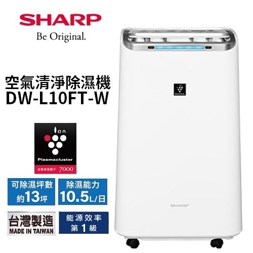 【結帳再折扣+24期0利率】SHARP 夏普 DW-L10FT-W 空氣清淨除濕機 (3年保固) 自動除菌離子 公司貨