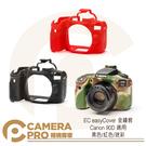 ◎相機專家◎ EC easyCover 金鐘套 Canon 90D 適用 果凍 矽膠 保護套 防塵套 公司貨