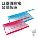 台灣製造 口罩收納盒 一入 顏色可選【P...