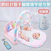 腳踏鋼琴新生嬰幼兒健身架器益智0-1歲3-6-12個月寶寶玩具 igo漾美眉韓衣