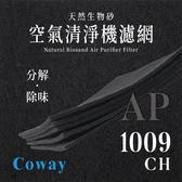 【買1送1】無味熊 Coway - AP - 1009CH ( 1片 )