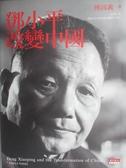 【書寶二手書T8/傳記_WEO】鄧小平改變中國_傅高義