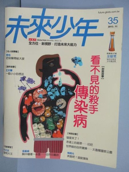 【書寶二手書T1/少年童書_QNM】未來少年_35期_看不見的殺手-傳染病