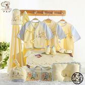 彌月禮盒組 嬰兒衣服夏季新生兒禮盒套裝0-3個月棉質6春秋剛出生寶寶滿月用品 ~黑色地帶zone