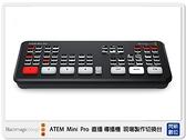 Blackmagic ATEM Mini Pro 直播 導播機 現場製作切換台 (公司貨) 遠距教學 視訊 銷售 實況轉播 實境