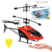 手感應飛機懸浮耐摔充電男孩飛行器兒童電動遙控迷你直升機玩具 育心小賣館