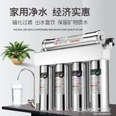 不銹鋼凈水器家用直飲商用奶茶店廚房自來水過濾器磁化凈水機YYP 教主雜物間