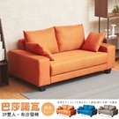【班尼斯國際名床】~日本熱賣‧Bossa Nova巴莎諾瓦 雙人布沙發