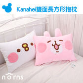 NORNS【Kanahei雙面長方形抱枕】正版 卡娜赫拉小雞P助 兔兔 枕頭套可拆洗 大臉 娃娃