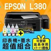 ~印表機墨水延長 組~EPSON L380 高速三合一 連續供墨印表機T6641 T664