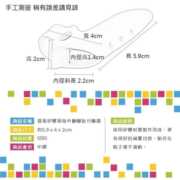 新一代帶孔透氣矽膠拇指外翻腳趾分離器(2雙入-顏色隨機) 【AF02190-2】99愛買小舖