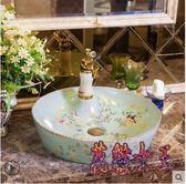 陶瓷洗手盆橢圓形小號藝術洗漱臺盆衛生間洗手盆家用 aj7847【花貓女王】