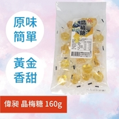 偉昶食品晶梅糖160g黃金糖 歐文購物
