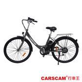 CARSCAM EB2 歐系26吋輕盈都會電動自行車