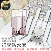 現貨!行李箱透明保護套-24吋 防塵套 行李箱防水 行李箱套 旅行箱袋 行李箱配件 #捕夢網
