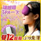 外銷冠軍 四段溫控 蒸氣 眼罩 定時 熱敷 抗黑眼圈 抗皺紋疲勞 眼部SPA 非花王眼罩 『無名』 K03102