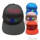 LED藍芽帽子男顯示屏發光走字定制棒球帽女充電帽廣告奶茶店旅游 好樂匯