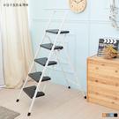 五階家用梯 安全扣環設計 最高荷重約100kg 可摺疊收納不佔空間