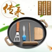 平底鍋鑄鐵煎餅鍋鏊子家用烙餅鍋煎鍋不粘鍋攤煎餅果子(快出)